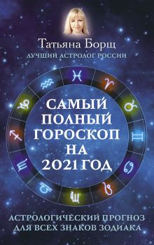 Борщ Татьяна — Самый полный гороскоп на 2021 год. Астрологический прогноз для всех знаков Зодиака
