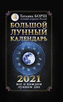 Борщ Татьяна — Большой лунный календарь на 2021 год: все о каждом лунном дне