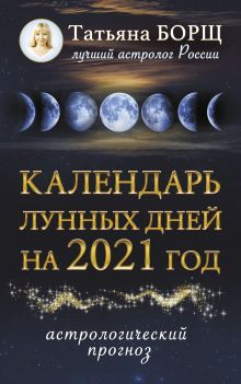Борщ Татьяна — Календарь лунных дней на 2021 год: астрологический прогноз