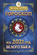 Гороскоп на 2021: год Белого Быка [Борщ Татьяна]
