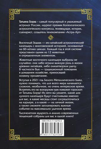 Гороскоп на 2021: год Белого Быка