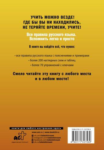 Все правила русского языка. Вспомнить легко и просто