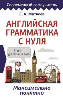 Английская грамматика с нуля. Максимально понятно