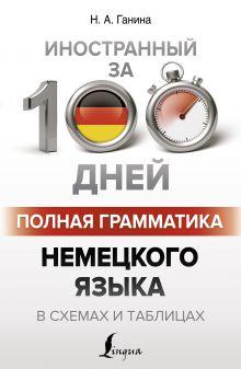Полная грамматика немецкого языка в схемах и таблицах