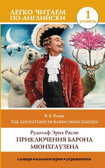 Приключения барона Мюнхгаузена. Уровень 1