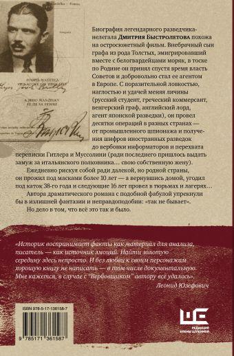Вербовщик. Подлинная история легендарного нелегала Быстролетова