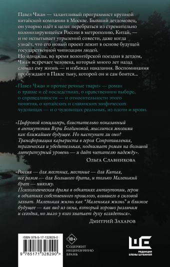 Павел Чжан и прочие речные твари