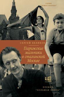 Парижские мальчики в сталинской Москве