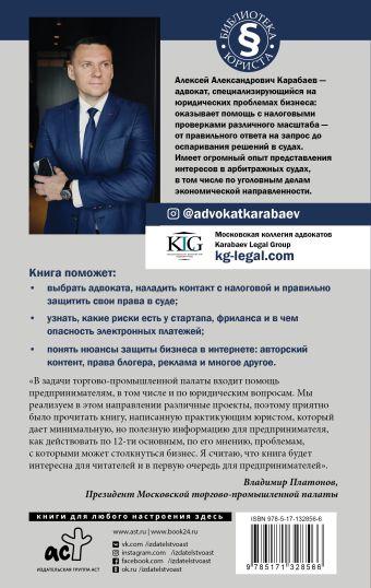 Адвокат предпринимателя