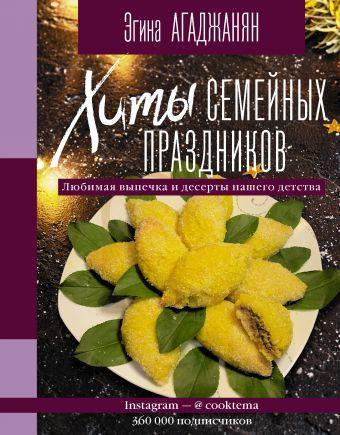 Хиты семейных праздников. Любимая выпечка и десерты нашего детства