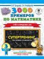 3000 примеров по математике. Супертренинг. Три уровня сложности. Счет в пределах 100. 3 класс