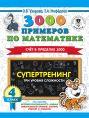 3000 примеров по математике. Супертренинг. Три уровня сложности. Счет в пределах 1000. 4 класс
