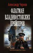Флагман владивостокских крейсеров [Чернов Александр Борисович]