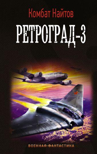 Ретроград-3