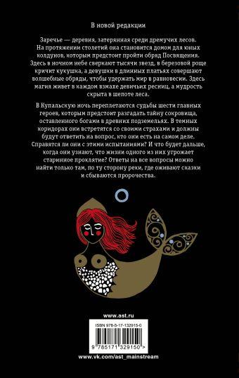 Ярилина рукопись (в новой редакции)