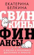 Свинкины финансы: о жизни и экономике доступно и просто [Белкина Екатерина Сергеевна]