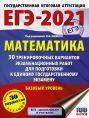 ЕГЭ-2021. Математика (60х84/8) 30 тренировочных вариантов экзаменационных работ для подготовки к единому государственному экзамену. Базовый уровень