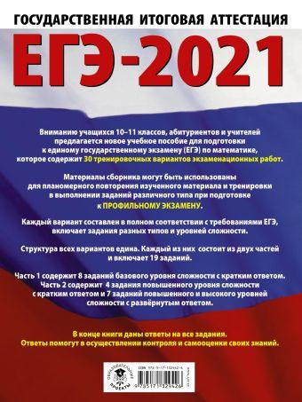 ЕГЭ-2021. Математика (60х84/8) 30 тренировочных вариантов экзаменационных работ для подготовки к единому государственному экзамену. Профильный уровень