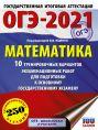 ОГЭ-2021. Математика (60х84/8) 10 тренировочных вариантов экзаменационных работ для подготовки к основному государственному экзамену