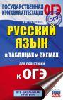 ОГЭ. Русский язык в таблицах и схемах для подготовки к ОГЭ. 5-9 классы