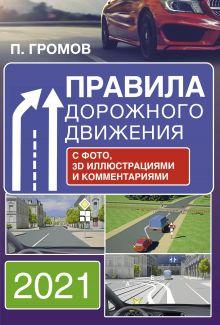 Правила дорожного движения с фото, 3D иллюстрациями и комментариями на 2021 год
