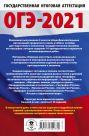 ОГЭ-2021. География (60х90/16) 10 тренировочных вариантов экзаменационных работ для подготовки к основному государственному экзамену