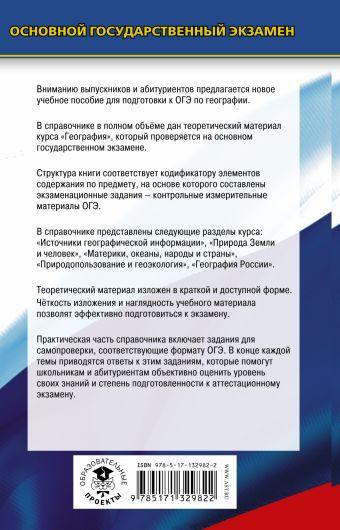 ОГЭ. География. Новый полный справочник для подготовки к ОГЭ