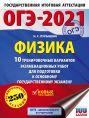 ОГЭ-2021. Физика (60х84/8) 10 тренировочных вариантов экзаменационных работ для подготовки к основному государственному экзамену