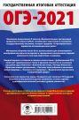 ОГЭ-2021. Биология (60х90/16) 10 тренировочных вариантов экзаменационных работ для подготовки к основному государственному экзамену