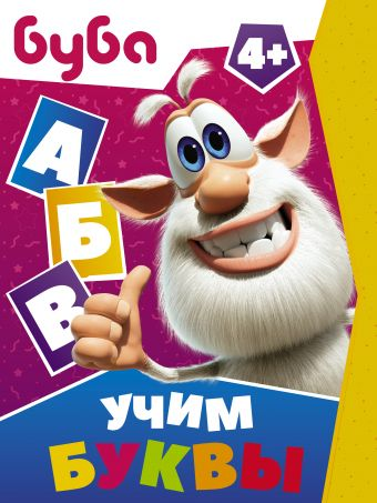 Буба. Учим буквы