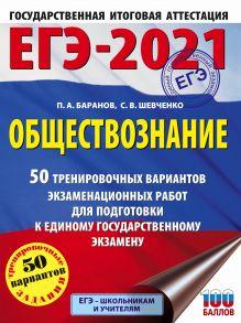 ЕГЭ-2021. Обществознание (60x84/8) 50 тренировочных вариантов экзаменационных работ для подготовки к единому государственному экзамену