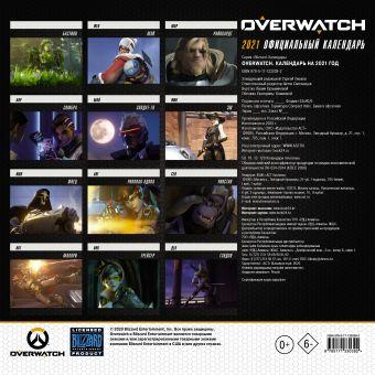 Overwatch. Официальный календарь 2021