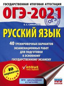 ОГЭ-2021. Русский язык (60х84/8) 40 тренировочных вариантов экзаменационных работ для подготовки к ОГЭ