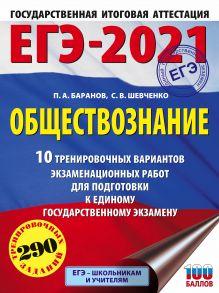 ЕГЭ-2021. Обществознание (60х84/8) 10 тренировочных вариантов экзаменационных работ для подготовки к единому государственному экзамену