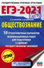 ЕГЭ-2021. Обществознание (60х90/16) 10 вариантов экзаменационных работ для подготовки к ЕГЭ
