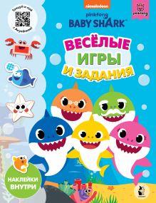 Baby Shark. Веселые игры и задания