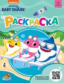 Baby Shark. Раскраска (зеленая)