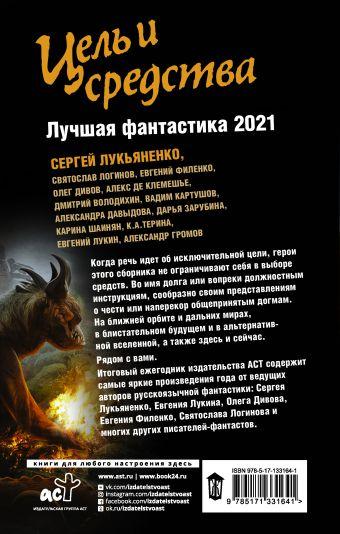 Цель и средства. Лучшая фантастика — 2021