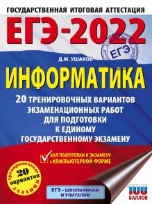 ЕГЭ-2022. Информатика (60х84/8). 20 тренировочных вариантов экзаменационных работ для подготовки к единому государственному экзамену