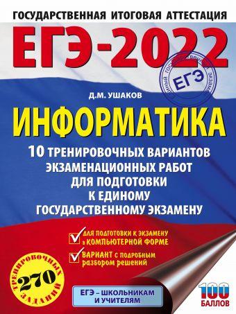 ЕГЭ-2022. Информатика (60х84/8) 10 тренировочных вариантов экзаменационных работ для подготовки к единому государственному экзамену