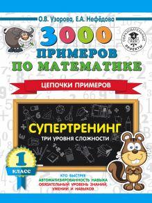 3000 примеров по математике. Супертренинг. Цепочки примеров. Три уровня сложности. 1 класс