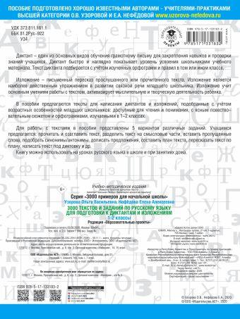 3000 текстов и заданий по русскому языку для подготовки к диктантам и изложениям. 1-2 классы