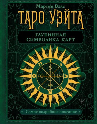 Таро Уэйта. Глубинная символика карт. Самое подробное описание
