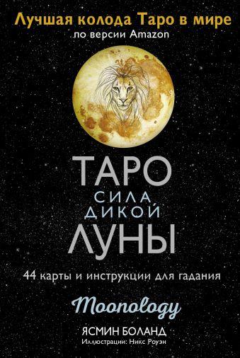 Таро сила дикой Луны. 44 карты и инструкция для гадания. Moonology