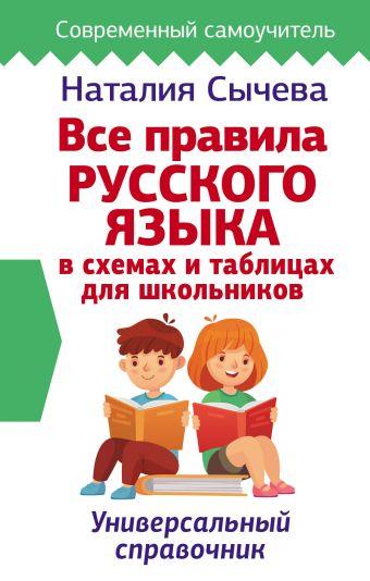 Все правила русского языка в схемах и таблицах для школьников. Универсальный справочник