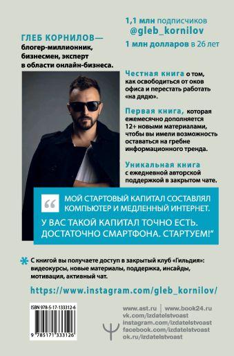 Переходи в Online. Практическое руководство от блогера-миллионника