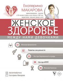 Макарова Екатерина — Женское здоровье: между нами девочками