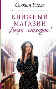 Книжный магазин «Бюро находок»