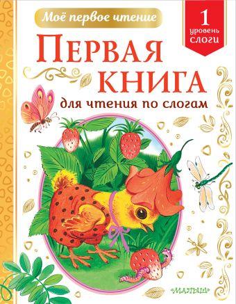 Первая книга для чтения по слогам