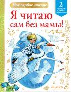 Я читаю сам без мамы! [Чуковский Корней Иванович]